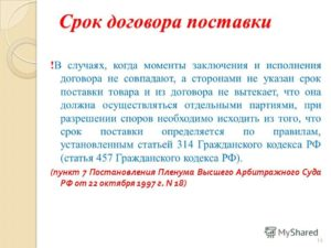 Ст 309-310 314 гк рф