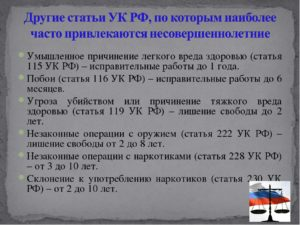Ст 115 ук рф 2018