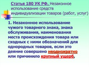 Ст 180 ч2 ук рф