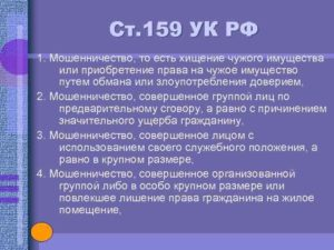 Ст159 2 ч3 ук рф